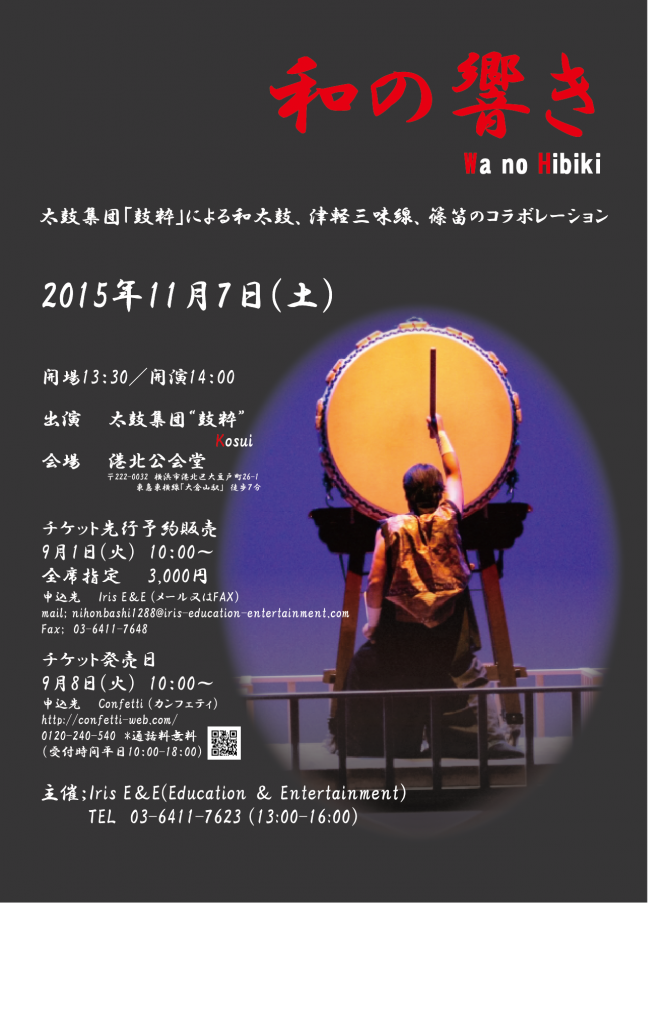 ★kosuiflyerfront-2015