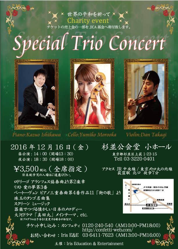 Christmas concert 表 2